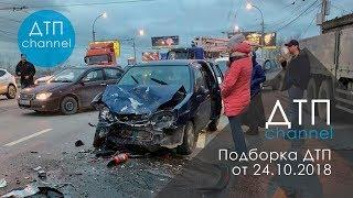 Подборка ДТП за 24.10.2018 год