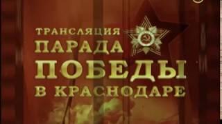 Парад в честь 73-й годовщины Победы в Великой Отечественной войне в Краснодаре
