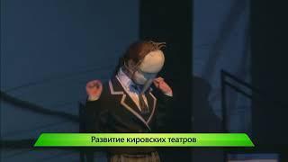 ИКГ Театры и деньги #8