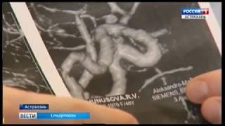 Астраханские врачи провели первую в этом году уникальную операцию