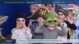 В Перми выбрали самый театральный класс