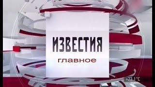 Новости 5 канал 18.02.2018 Главное Последний выпуск. НОВОСТИ СЕГОДНЯ