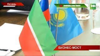 В Казани открылось представительство казахстанской экспортной компании KazakhExport | ТНВ