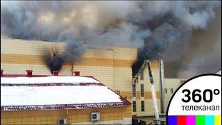 Пожар в Кемерово: Предварительная версия - поджог