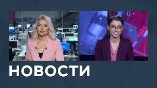 Новости от 28.11.2018 с Марианной Минскер и Лизой Каймин