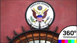 Россия дала Америке 2 дня на освобождение генконсульства в Петербурге