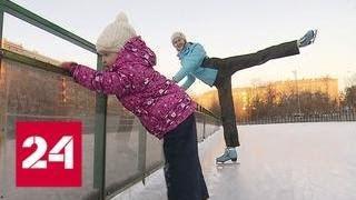 На дворовых катках в Москве заработали секции для детей - Россия 24