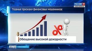 «Вести» узнали, как не попасться на удочку финансовых мошенников