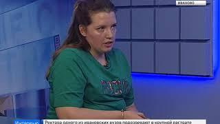 РОССИЯ 24 ИВАНОВО ВЕСТИ ИНТЕРВЬЮ А. ИВАНОВА