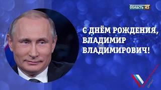 ОНФ в Курганской области поздравил Владимира Путина с днём рождения