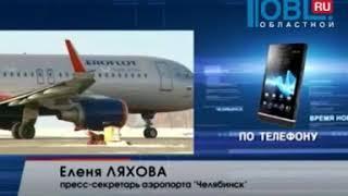 Авиарейс Челябинск-Москва экстренно вернулся в аэропорт предположительно из-за технических неисправн