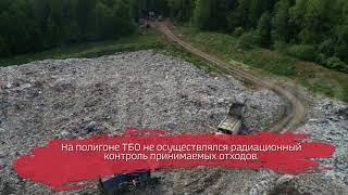 Приостановлена работа мусорного полигона под Вологдой