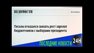 Песков отказался связать рост зарплат бюджетников с выборами президента