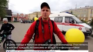 В День города в Иркутске впервые прошёл велопарад