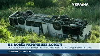 Микроавтобус с украинскими туристами попал в ДТП на севере Венгрии