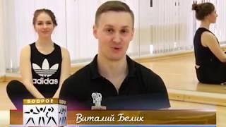 """Утренняя гимнастика телеканала """"Белгород24"""" с Виталием Беликом"""