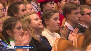В Вологде состоялся финал регионального этапа конкурса «Лидер XXI века»