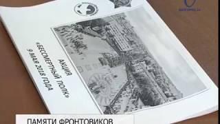 Белгородцев приглашают участвовать в шествии «Бессмертный полк»
