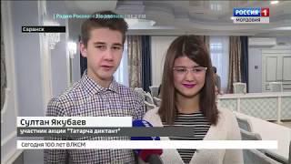 В Саранске написали диктант на татарском языке