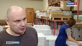В Пермском крае состоялись выборы Президента