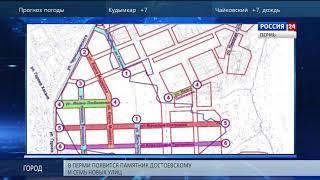 В Перми появятся семь новых улиц