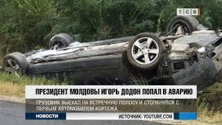 ДТП с президентом Молдовы