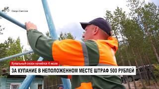 НОВОСТИ от 03.07.2018 с Ольгой Тишениной