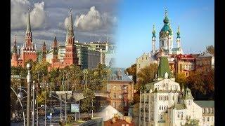 Крутой поворот: Киев играет на стороне Москвы