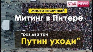 Питер Митинг ! 1 мая 2018 много тысяч людей!
