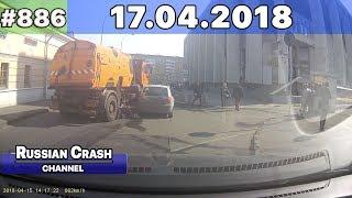 Подборка ДТП 17.04.2018 на видеорегистратор Апрель 2018 #886