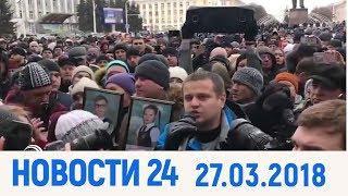 Новости Дагестан за 27.  03. 2018 год