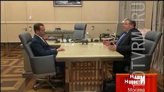 Владимир Волков встретился с Председателем Правительства России Дмитрием Медведевым