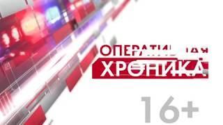 ОПЕРАТИВНАЯ ХРОНИКА 27 03 18