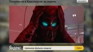 Горячая пятерка новостей по версии Яндекса