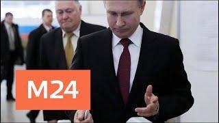 Путин проголосовал на выборах мэра Москвы – Москва 24