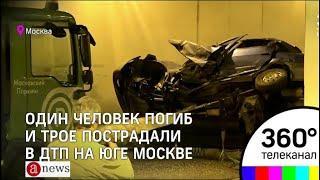 Один человек погиб и трое пострадали в ДТП на юге Москве - ANews