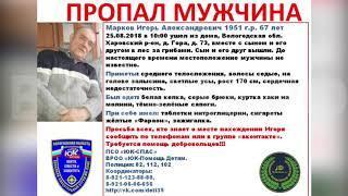В Харовском районе пропал 67-летний грибник