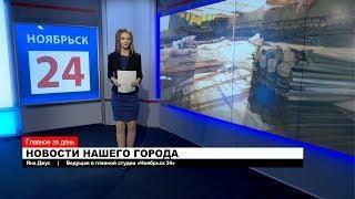 НОВОСТИ от 05.10.2018 с Яной Джус