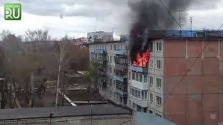 В Кургане на улице Мяготина в пятиэтажке сгорела квартира