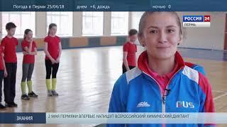 Стартовал конкурс «Я тренер ГТО»