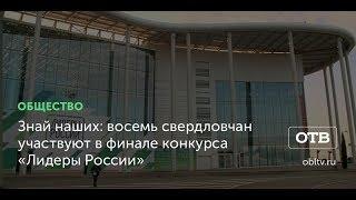 Знай наших: восемь свердловчан участвуют в финале конкурса «Лидеры России»