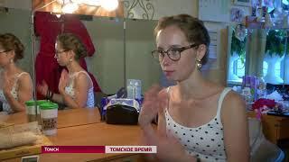 Актёры томских театров отправились в отпуск