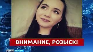 16-летняя Дарья Котунова в розыске