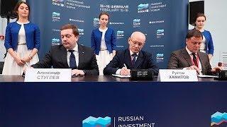 В Сочи подписано соглашение о сотрудничестве Башкирии с «Росконгрессом» и Ассоциацией юристов России