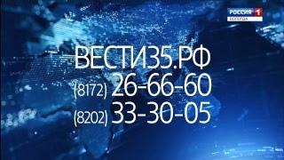 Вести - Вологодская область ЭФИР 07.03.2018 11:40