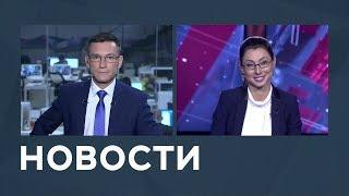 Новости от 15.10.2018 с Дмитрием Новиковым и Лизой Каймин