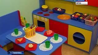В Сидоровке открыли новый детский сад (ГТРК Вятка)