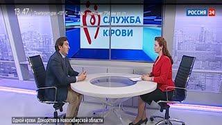 Одной крови. Донорство в Новосибирской области