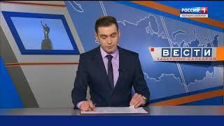 Вести  Кабардино-Балкария  17 40