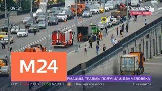 В результате ДТП на Крымском валу пострадали два человека - Москва 24